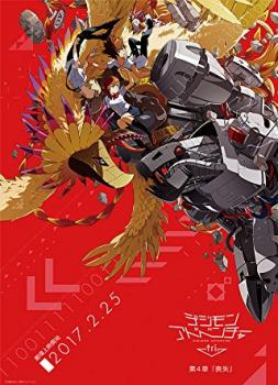 Digimon Adventure tri. – Chapter 4: Lost