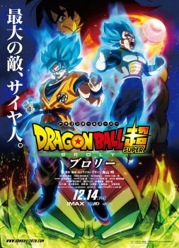 Dragonball Super: Broly (2018)<br><small><i>Doragon bôru chô: Burorî - Dragon Ball Super: Broly</i></small>